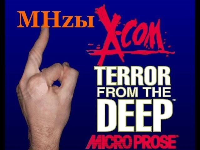 X COM: Terror from the deep - MHzы