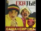 Саша и Сирожа - Рыжая