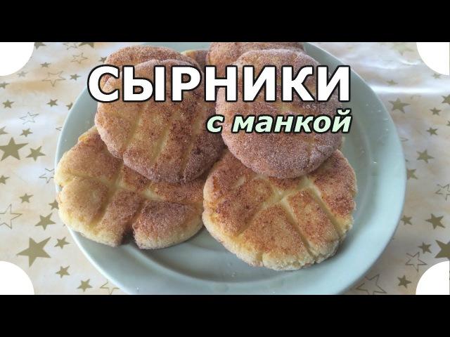 Сырники из творога рецепты пошагово с манкой
