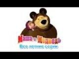Маша и Медведь - Сборник Летних Мультиков ( Все серии про Лето подряд ) - YouTube