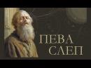 Пева слеп   Монахиња Теодора (Васић)