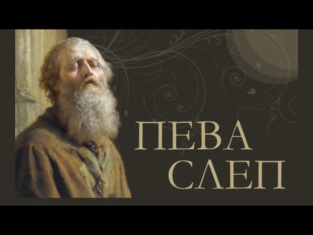 Пева слеп Монахиња Теодора Васић