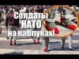 Будущие солдаты армии США на высоких каблуках! Как быть на месте женщины?