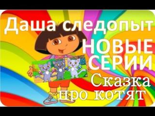 Даша путешественница Мультфильм на русском Все серии Новые серии Сказка про котят
