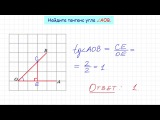 Задача В5 № 27450 ЕГЭ-2015 по математике. Урок 1