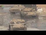 Сирия: Танковый бой - Наши танки за границей. Жесть