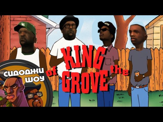 Царь грув стрит / King of the hill parody