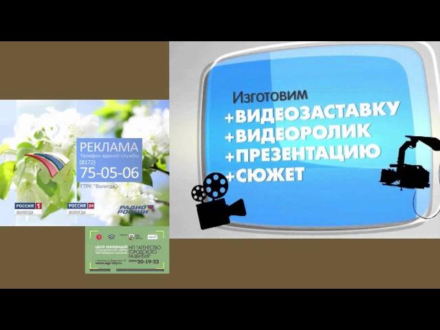 Видеографика монтаж реклама Вологда