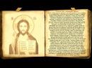 Молитва Для наказания врагов и обидчиков Проклятие Иуды