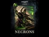 Warhammer - Некроны, Хаос против Гвардейцев и космодесант