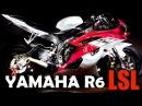 Project-bike LSL Немецкий мото тюниг LSL Yamaha R-6