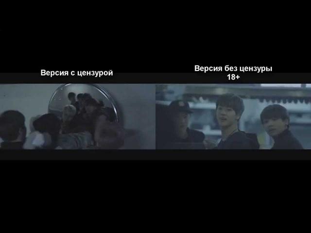 BTS версии I need u / i need you. Клип с цензурой vs без цензуры. Bangtan Boys