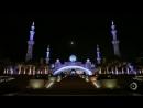 Белая мечеть в абу-Даби