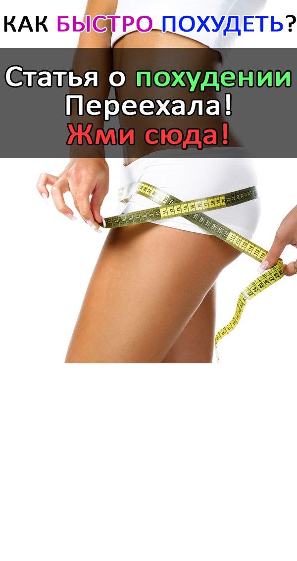 как похудеть за неделю без усилий