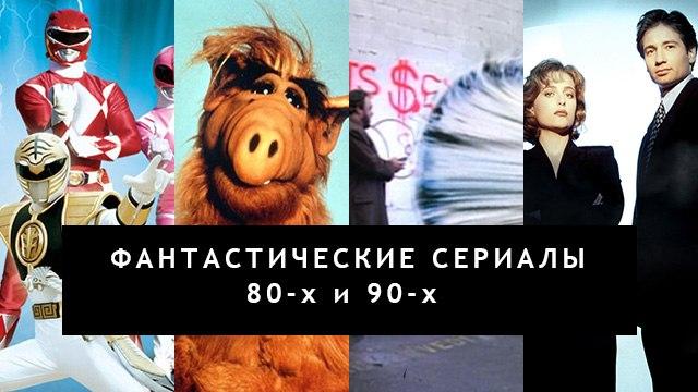 Популярные фантастические телесериалы 80-х и 90-х. Мы вспомнили всё!