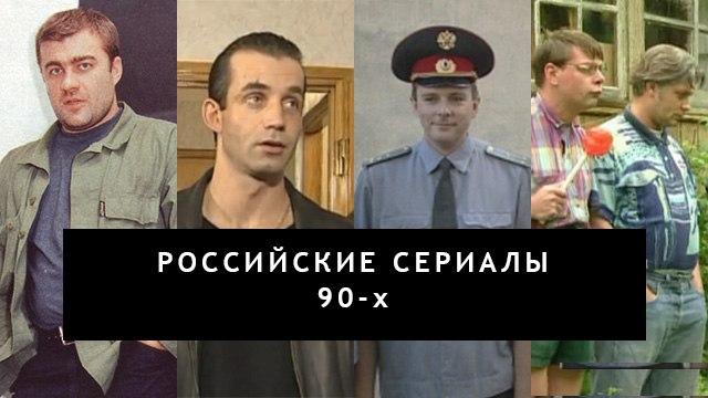 Популярные российские телесериалы 90-х