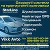 """Установочный Центр """"VIK AUTO"""""""