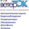 """Специализированный магазин """"Ветерок"""" г.Раменское"""