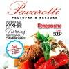 Pavarotti, ресторан и караоке