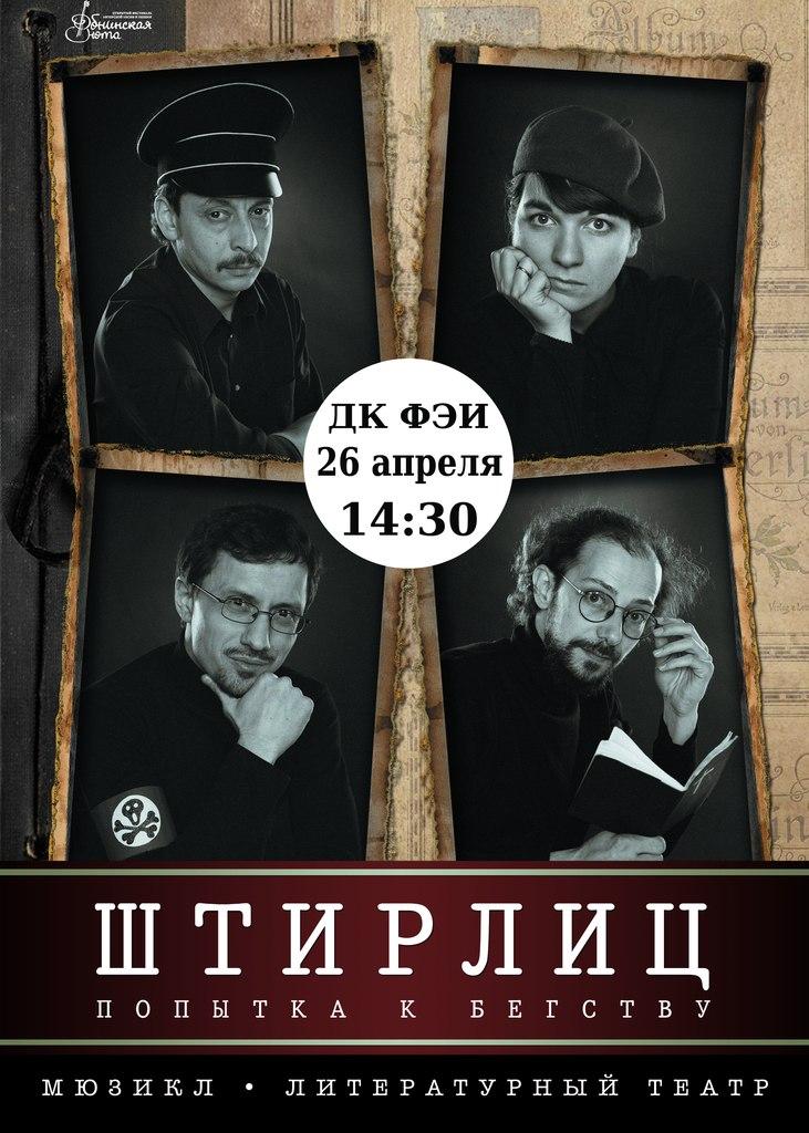 """Афиша Обнинск """"Штирлиц. Попытка к бегству"""" впервые в Обнинске!"""