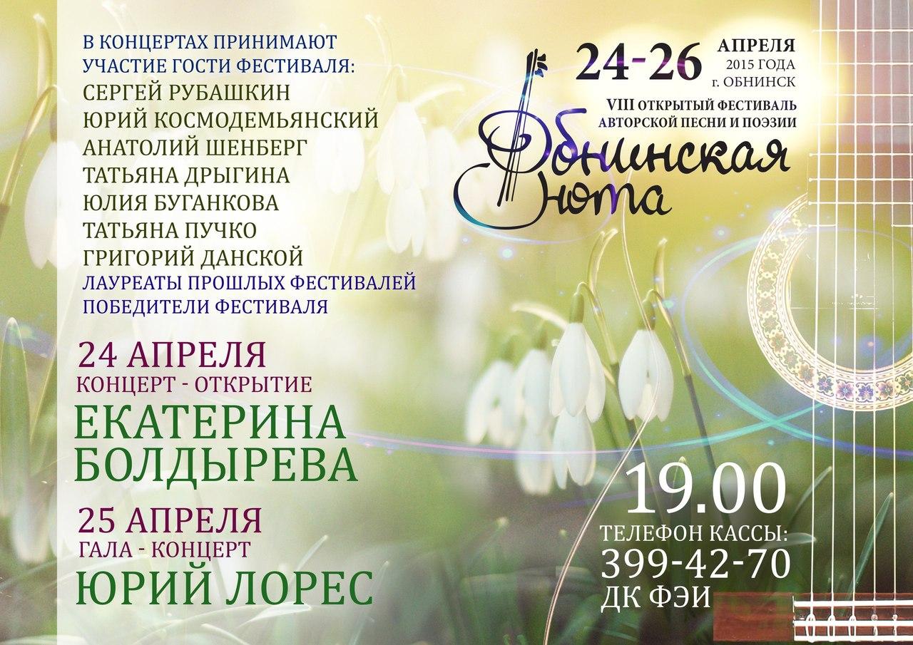 """Афиша Обнинск Концерты """"Обнинской ноты""""-2015"""