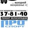 Велосервис =ПРОСПОРТ= Калининград велоремонт