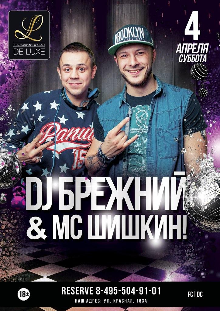 Афиша Солнечногорск DJ БРЕЖНИЙ MC ШИШКИН 4 АПРЕЛЯ