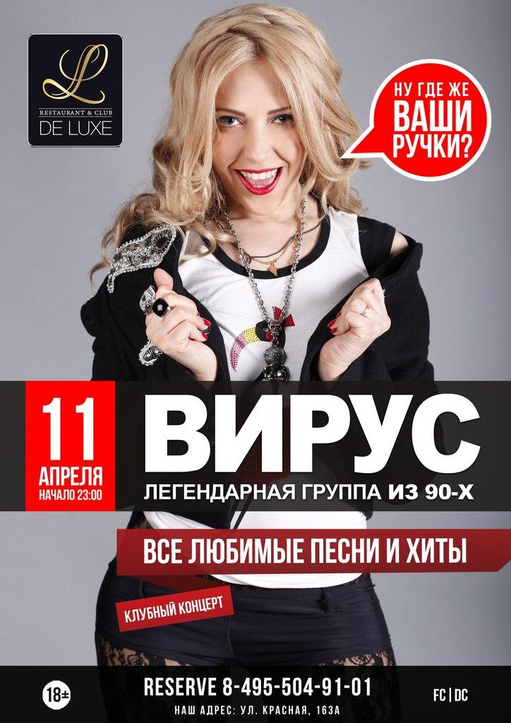 Афиша Солнечногорск ГРУППА ВИРУС 11 АПРЕЛЯ