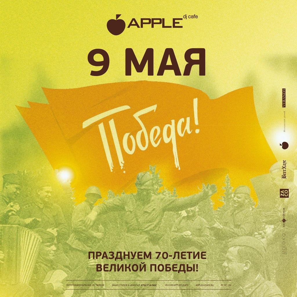 Афиша Тамбов 9.05.2015 / ПОБЕДА / Apple dj cafe
