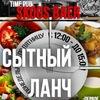 Доставка бизнес ланч Тольятти