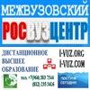 Дистанционное высшее образование - РОСВУЗЦЕНТР