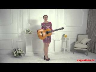 Поиграйте со мной! Титаник,3 часть,Открытый урок с Августиной №7,Уроки Игры на Гитаре для Начинающих
