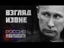 Взгляд извне Документальный фильм ARD показал патриотов России.