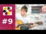 Обучение /уроки игры на гитаре для начинающих (Урок 9) - учимся быстро переставлять баррэ ( баре)