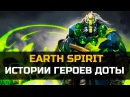 История Доты Earth Spirit Дух Земли