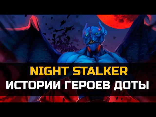 История Dota 2: Night Stalker, Balanar, Найт Сталкер