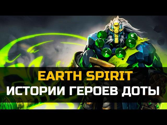 История Доты: Earth Spirit, Дух Земли