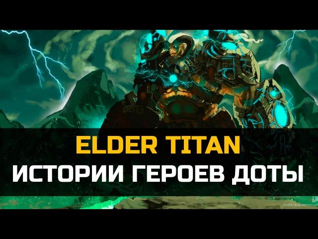 История Dota 2: Elder Titan, Эдер Титан