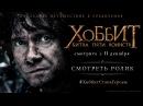 Финальный трейлер фильма Хоббит Битва пяти воинств