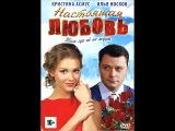 Настоящая любовь НОВИНКА МЕЛОДРАМА русские фильмы сериалы новинки 2015