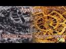 Аркаим. Небесная тайна земного города. Ч. 1. Предки древних арьев из далёкого буду...