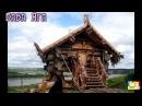 Удмуртия Сказы хранителей 2 часть фильма НПТМ Древнее наследие лесного края
