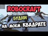 Видео Робокрафт | Дьявольские будни by Devilcraft