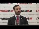 """Илья Пономарев ответил на вопросы: """"Чей Крым?"""" и """"Что делать?"""""""
