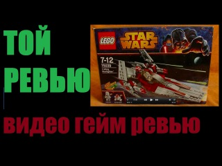 ТОЙ РЕВЬЮ: Обзор Lego Star Wars 75039 V Wing Starfighter