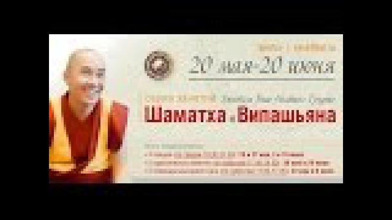 Базовая программа ФПМТ ШаматхаВипашьяна(Семинар 12),Геше Нгаванг Тукдже,(23.05.2015)