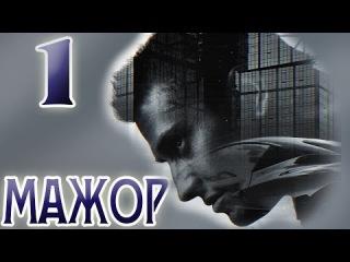 Мажор - Сезон 1 - Серия 1