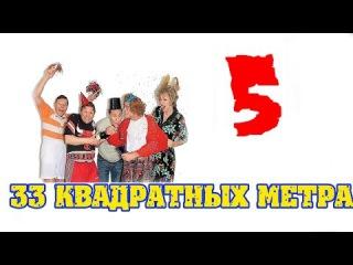 33 квадратных метра - 5 серия - Знакомство с родителями
