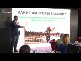 Алексей Бырдин - «Интернет-видео» - Борьба с видео-пиратством