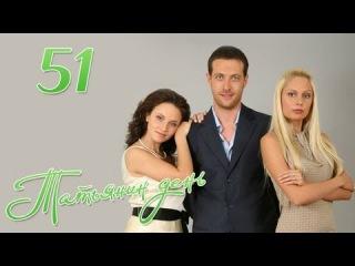 Татьянин день - 51 серия